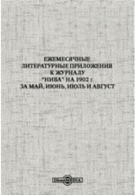 """Ежемесячные литературные приложения к журналу """"Нива"""" : на 1902 г. за май, июнь, июль и август"""