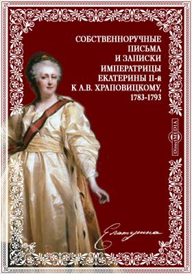 Собственноручные письма и записки императрицы Екатерины II-й к А.В. Хр...