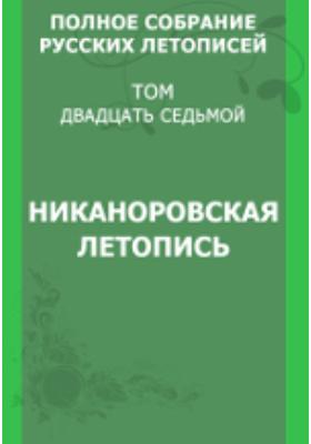 Полное собрание русских летописей: монография. Т. 27. Никаноровская летопись