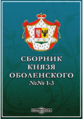Сборник князя Оболенского. №№ 1-3