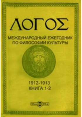 Логос. Международный ежегодник по философии культуры : 1912-1913: журнал. 1912. Книга 1-2