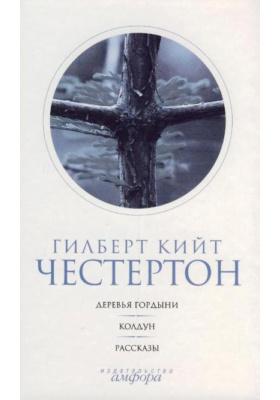 Собрание сочинений в 5 томах. Том 4 : Деревья гордыни. Колдун. Рассказы