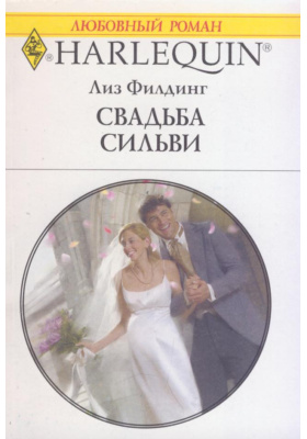 Свадьба Сильви = The Bride's Baby : Роман