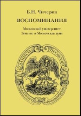 Воспоминания. Земство и Московская дума. В 2 т. Т. 2. Московский универститет