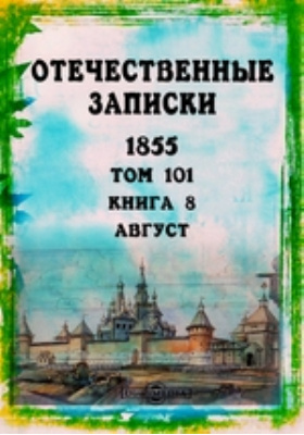 Отечественные записки. 1855. Т. 101, Книга 8, Август