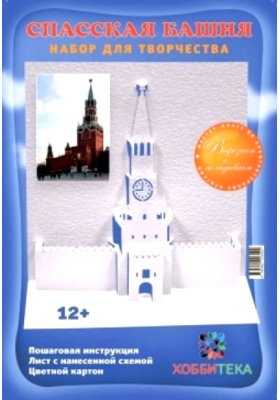 Спасская башня. Архитектурное оригами : Набор для творчества
