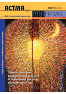 Астма и Аллергия: журнал. 2009. № 3