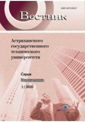 Вестник Астраханского Государственного Технического Университета. Серия: Экономика: журнал. 2010. № 1