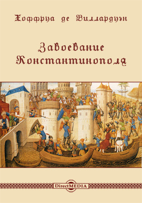 Завоевание Константинополя: монография