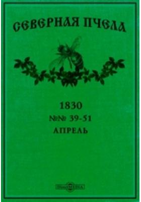 Северная пчела. 1830. №№ 39-51, Апрель