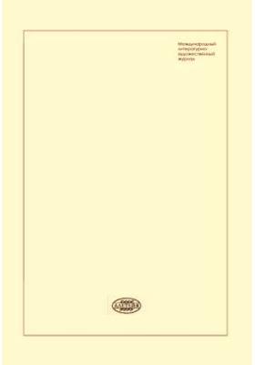 Крещатик (Перекресток): Международный литературный журнал. № 67