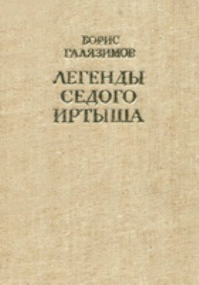 Легенды седого Иртыша