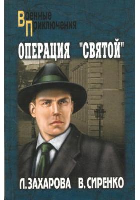 "Операция ""Святой"" : Роман"