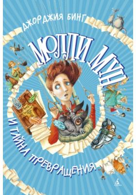 Молли Мун и тайна превращения = Molly Moon and the Morphing Mystery : Повесть