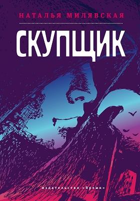 Скупщик : роман: художественная литература