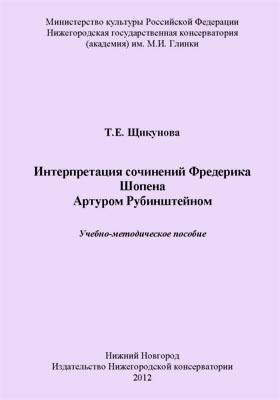 Интерпретация сочинений Фридерика Шопена Артуром Рубинштейном: учебно-методическое пособие