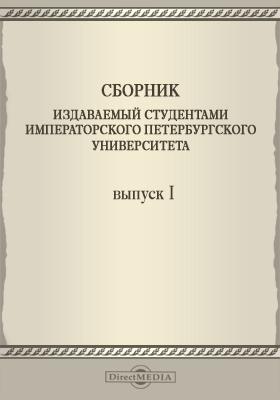 Сборник издаваемый студентами Императорского Петербургского Университета. Выпуск 1