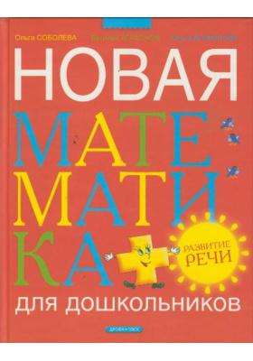 Новая математика для дошкольников с элементами развития речи