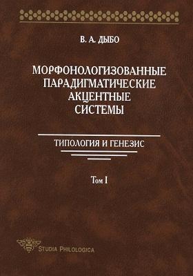 Морфонологизованные парадигматические акцентные системы : типология и генезис. Т. 1