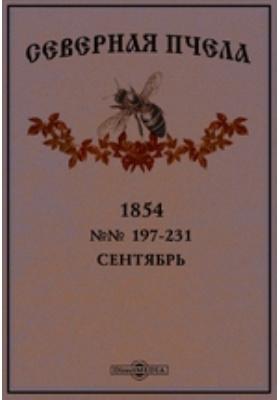 Северная пчела. 1854. №№ 197-231, Сентябрь
