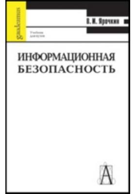 Информационная безопасность: учебник для вузов