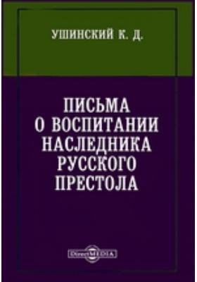 Письма о воспитании наследника русского престола: документально-художественная