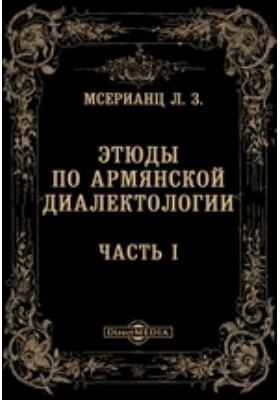 Этюды по армянской диалектологии, Ч. I. Сравнительная фонетика Мушского диалекта в связи с фонетикой Гpa6apa