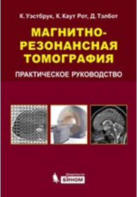 Магнитно-резонансная томография: практическое руководство