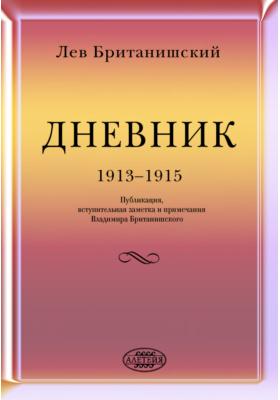 Дневник. 1913-1915