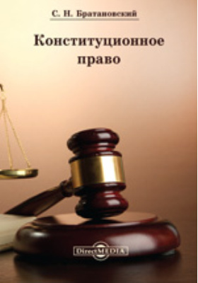 Конституционное право: учебник