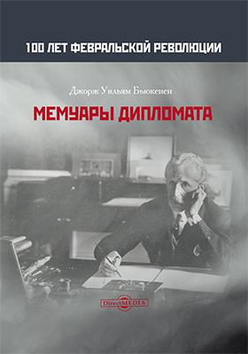Мемуары дипломата: документально-художественная литература
