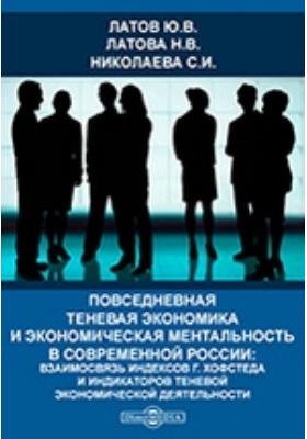 Повседневная теневая экономика и экономическая ментальность в современной России. Взаимосвязь индексов Г. Хофстеда и индикаторов теневой экономической деятельности