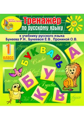 Интерактивный тренажер по русскому языку для первого класса к учебнику Р.Н.Бунеева и др.
