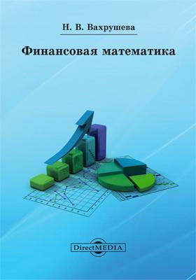 Финансовая математика: учебное пособие
