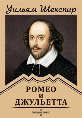 Ромео и Джульетта (пер. Б.Л. Пастернака)