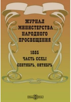Журнал Министерства Народного Просвещения. 1885. Сентябрь-октябрь, Ч. 241