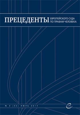 Прецеденты Европейского Суда по правам человека: электронное периодическое издание. 2014. № 2(02)