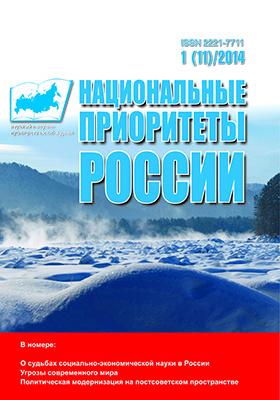 Национальные приоритеты России: научный журнал. 2014. № 1(11)