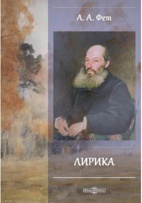 Лирика: художественная литература