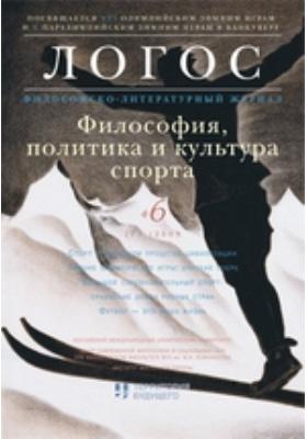 ЛОГОС. Философско-литературный журнал. 2009. № 6 (73)
