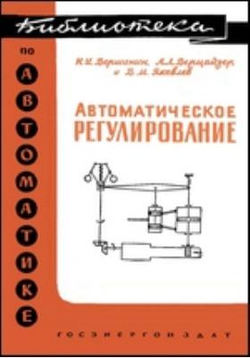 Автоматическое регулирование