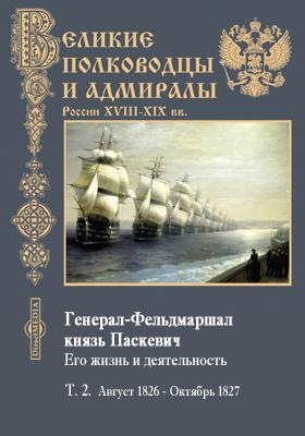 Генерал-Фельдмаршал князь Паскевич. Его жизнь и деятельность. Т. 2. Август 1826 - Октябрь 1827