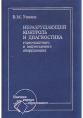 Неразрушающий контроль и диагностика горно-шахтного и нефтегазового оборудования: учебное пособие