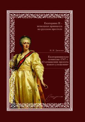 Екатерининская комиссия 1767 г. «О сочинении проекта нового уложения»: монография