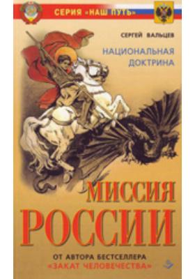 Миссия России. Национальная доктрина: монография