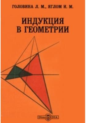 Индукция в геометрии