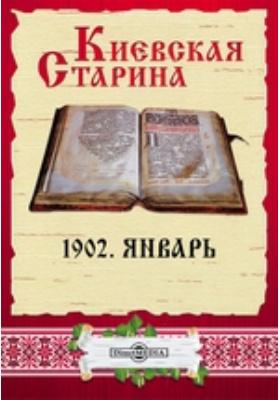 Киевская Старина. 1902. Январь