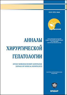 Анналы хирургической гепатологии: журнал. 2016. Т. 21, № 2
