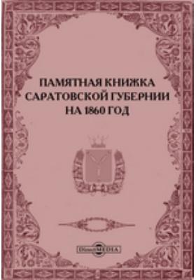 Памятная книжка Саратовской губернии на 1860 год: монография