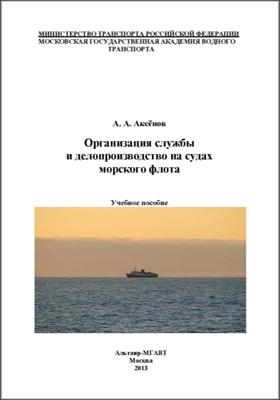 Организация службы и делопроизводство на судах морского флота: учебное пособие